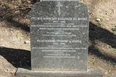 Русское воинское кладбище на Шипке