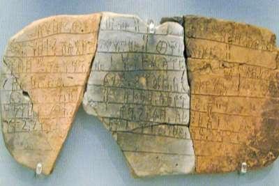 Критская иероглифика