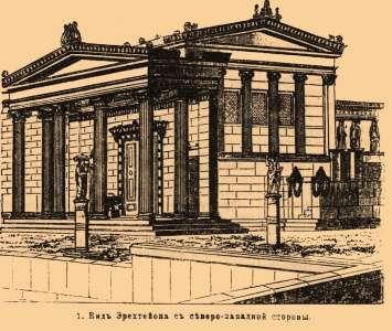 Эрехтейон, реконструкция 19 века