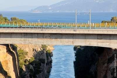 Мост через Коринфский канал