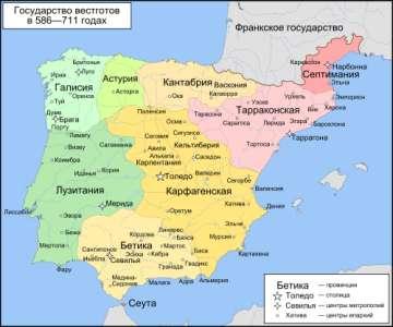 Государство вестготов 6-8 век